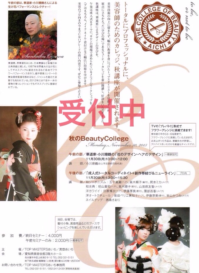 秋のbeauty college